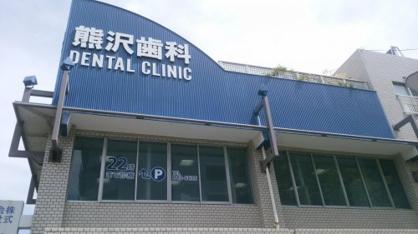 熊沢歯科医院の画像1