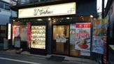 れんげ食堂 Toshu 桜上水店