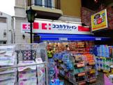 ココカラファイン薬局 松原公園通り店