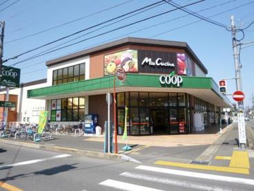 ユーコープ ミアクチーナ南林間店の画像1
