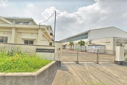 横浜市立上矢部小学校の画像1