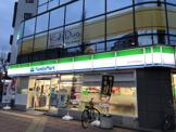 ファミリーマート 高円寺陸橋店