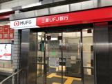 三菱UFJ信託銀行中野支店