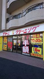 プリーズクリーニング東葛西店の画像1