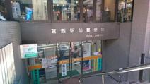 葛西駅前郵便局