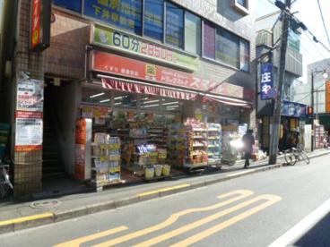 スマイルドラッグ 下井草駅前店の画像1