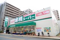 業務スーパー 相武台店