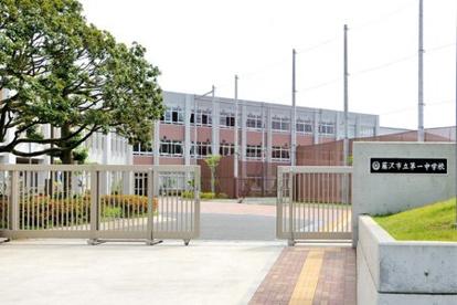 藤沢市立第一中学校の画像1