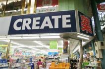 クリエイトS・D 横須賀衣笠店