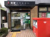 京都田中郵便局