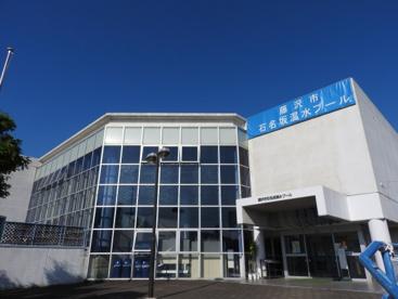 石名坂温水プールの画像1