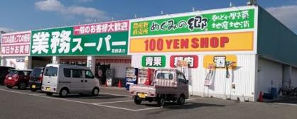業務スーパー花田店の画像1