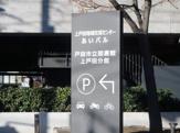 戸田市立図書館上戸田分館