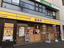 株式会社松屋フーズ 千川店