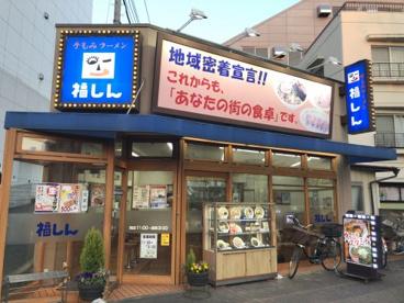 福しん 千川店の画像2