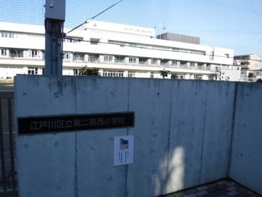 江戸川区立第二葛西小学校の画像1