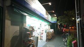 ユニバーサルドラッグ落合店の画像1