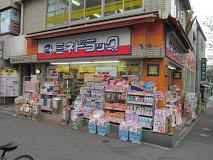 ミネドラッグ牛込柳町店の画像1
