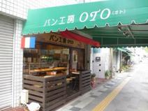 パン工房OTO(オト)