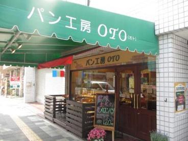 パン工房OTO(オト)の画像2