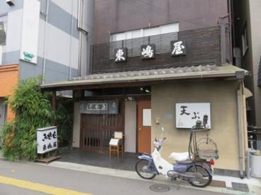 東嶋屋の画像1