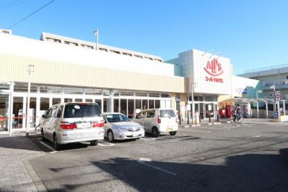 スーパーアルプス台町店の画像1