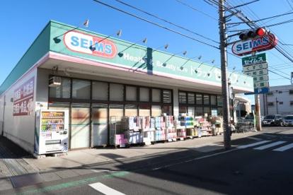 セイムス八王子大和田店の画像1