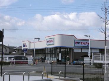 マルアイ魚住店の画像1