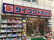ダイコクドラッグ 新宿2丁目店の画像1