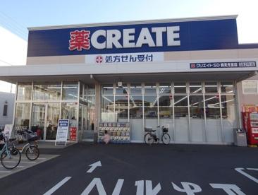 クリエイト薬局 鶴見元宮店の画像1