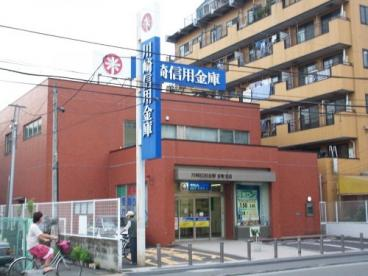 川崎信用金庫京町支店の画像1