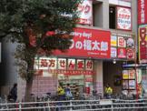 くすりの福太郎 津田沼店