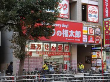 くすりの福太郎 津田沼店の画像1