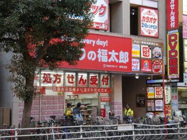くすりの福太郎 津田沼店の画像2