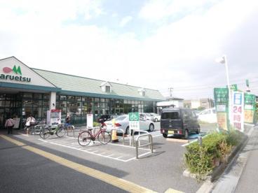 マルエツ 津田沼南店の画像2