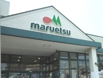 マルエツ 津田沼南店の画像3