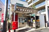 中野南台郵便局