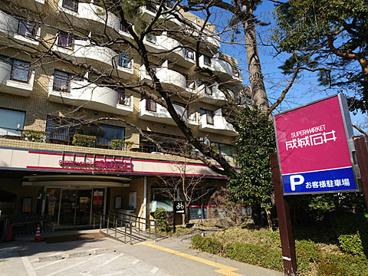 成城石井 芦花公園店の画像1