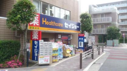 ヘルスケアセイジョー 芦花公園南口店の画像1