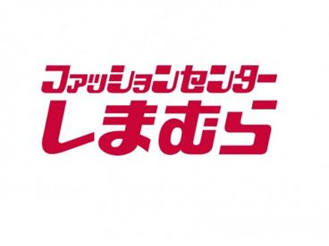 しまむらストアー すみれ平店の画像1