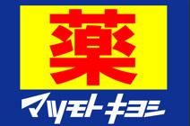 ドラッグストア マツモトキヨシ 平塚花水台店