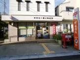 世田谷八幡山郵便局