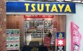 TSUTAYA 幡ケ谷店