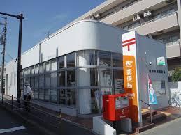 藤沢本町郵便局の画像1