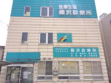 藤沢診療所の画像1