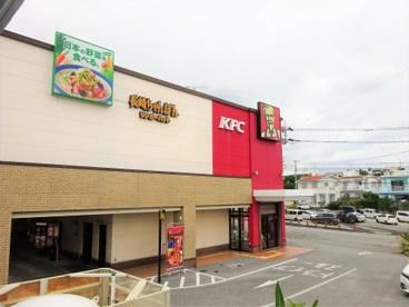 ケンタッキー・フライド・チキン イオン武富店の画像2