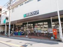 京急ストア 鶴見店