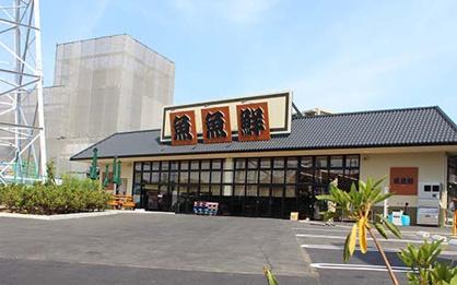 43グルメモール川崎 魚魚鮮鶴見店の画像1