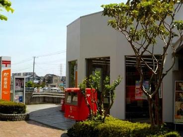藤沢湘南ライフタウン郵便局の画像1
