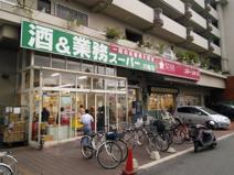 業務スーパー 川崎店